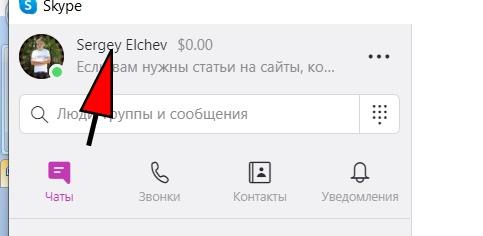 Как отправить приглашение в Скайп