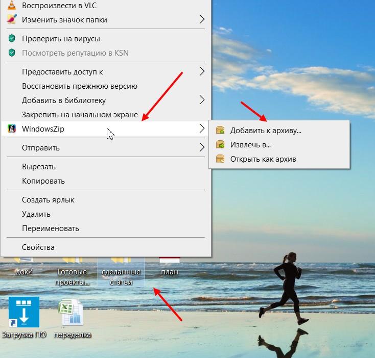 Как сжать папку с файлами zip