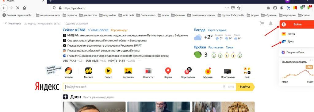 что такое Яндекс диск и как им пользоваться