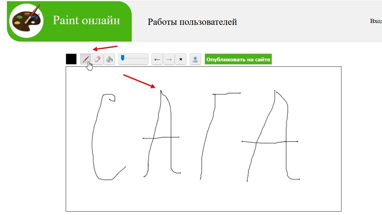 Paint онлайн на русском