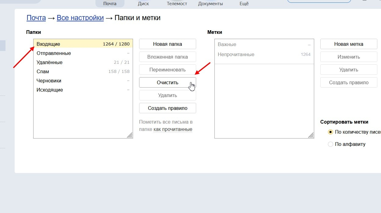 как удалить все письма с Яндекс почты сразу