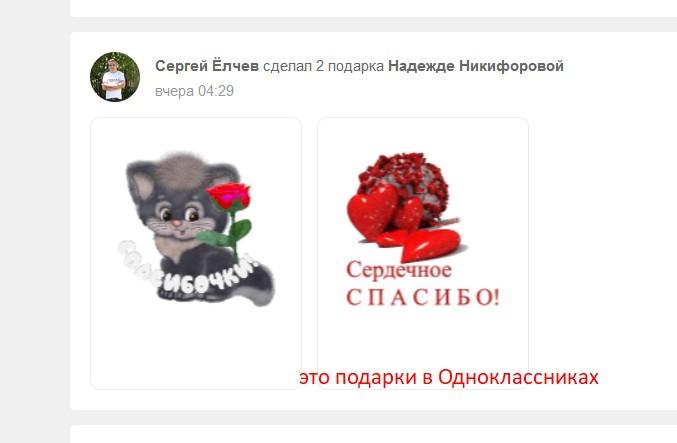 как отправить подарок в Одноклассниках другу