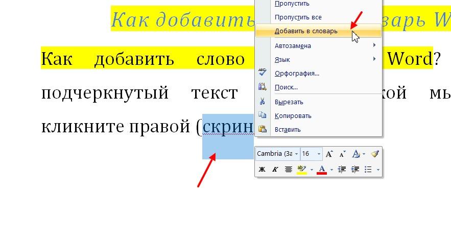 Как добавить слово в словарь Word