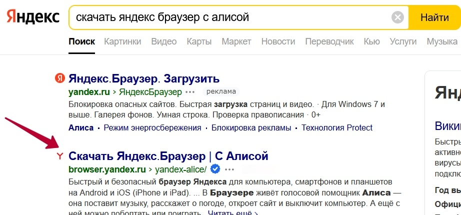 Что такое Алиса в Яндекс