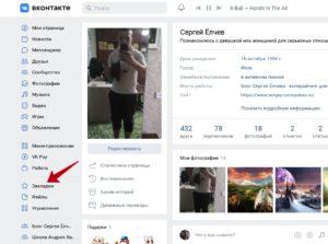 закладки Вконтакте