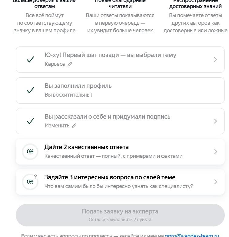 что такое Яндекс Кью