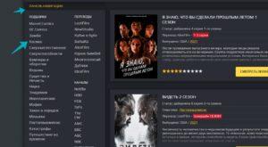 как смотреть фильмы бесплатно